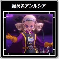 DQX・魔勇者アンルシア64