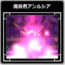 DQX・魔勇者アンルシア66