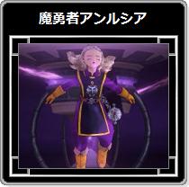 DQX・魔勇者アンルシア67