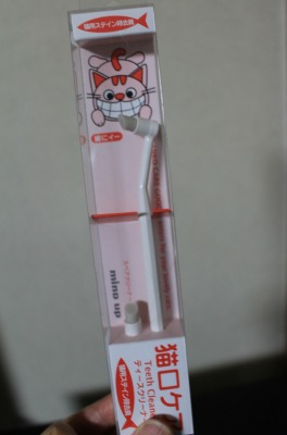 ブログNo.519(初めての歯ブラシ)11