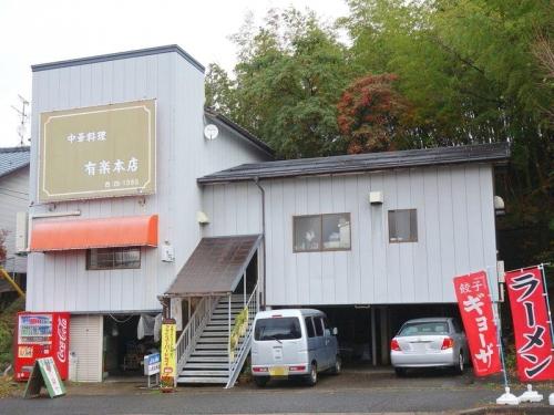 中華料理有楽本店