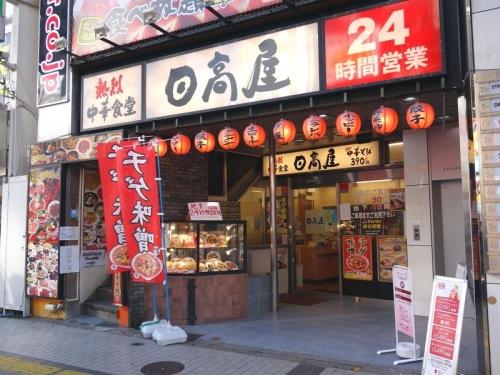 熱烈中華食堂日高屋