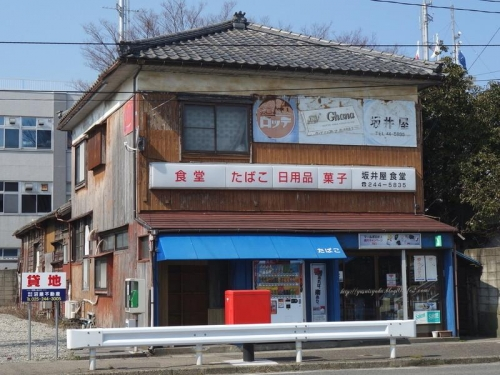 坂井屋食堂