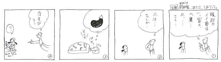 一富士、二鷹・・・