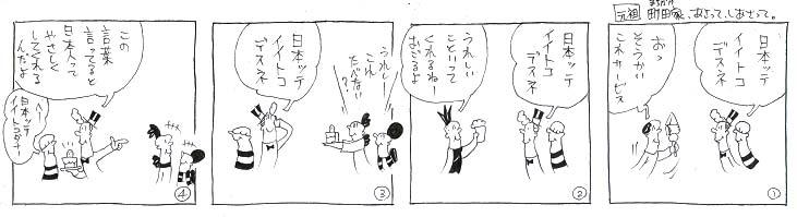 日本ッテイイトコデスネ