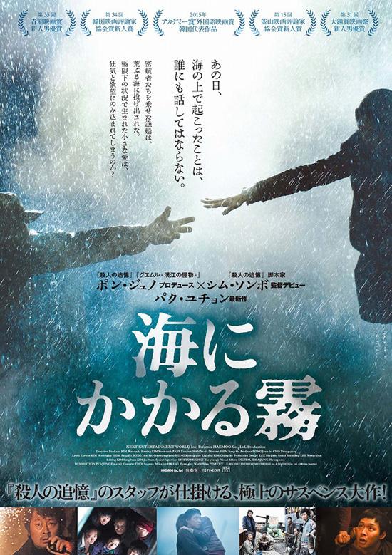 No1187 『海にかかる霧』