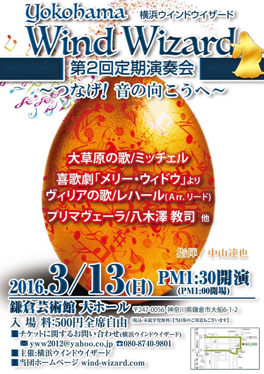 横浜ウインドウイザード第二回定期演奏会