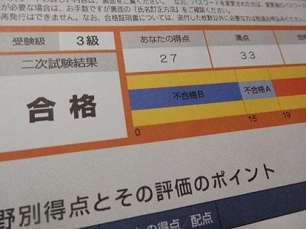 goukaku20160306.jpg