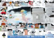2015スノーフェスティバル雪像集(縮小)