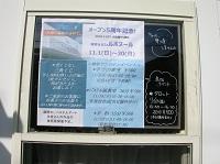 2015.11オープン5周年②