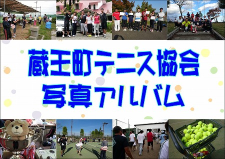 蔵王町テニス協会写真アルバム