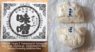 160302 Fresh Koji 02 砕米麹