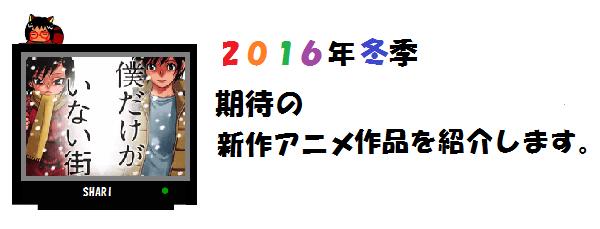 アニメてれび2016冬