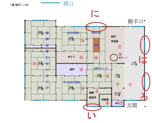 古民家平面図0010