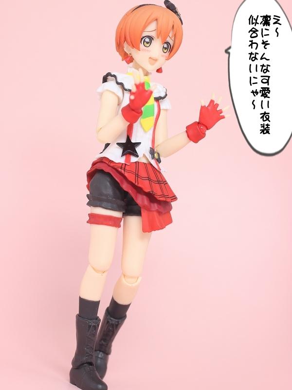 rinchan!!! (7)