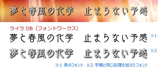 Aチャンネル・TV放送版(TBS)・劇中歌の歌詞字幕フォント