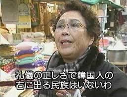 20160111礼儀の正しさで韓国人の右に出る民族はいないわ