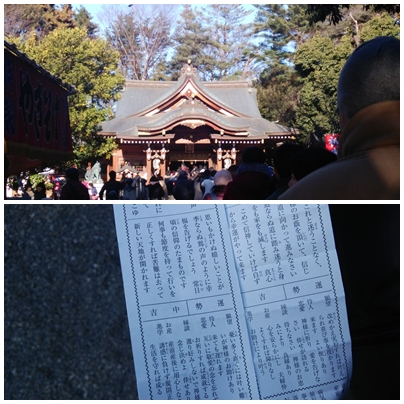 page初詣