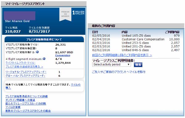 account 2016-02