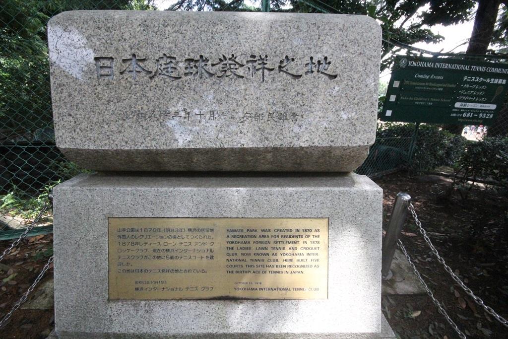 日本庭球発祥の地_1