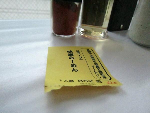 味噌らーめん専門店 狼スープ@北海道の物産と観光展in岩田屋