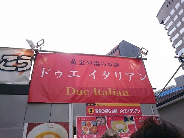 ドゥエイタリアン@福岡ラーメンショー2015と元祖長浜屋