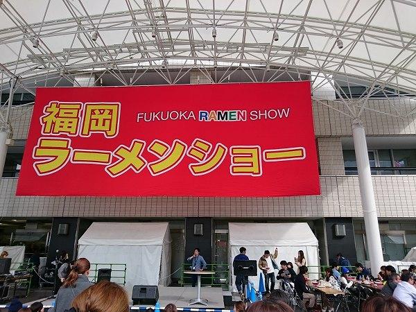 【福岡ラーメンショー2015】ラーメンにっこう@滋賀県とかイロイロ