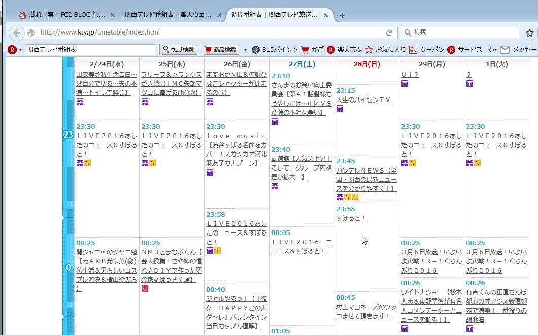 KTV 時刻の表記02