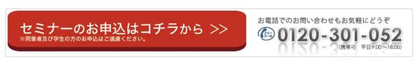 サンワード貿易 セミナー申込フォーム
