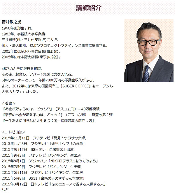 ベストセラー作家:菅井敏之が資産運用術教えます☆ お金が貯まるのは、どっち?!