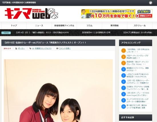【2月11日】伝説のトレーダーcis氏プロデュース「秋葉原カジノクエスト」オープン!!