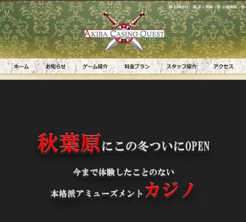 アミューズメント カジノ:秋葉原 カジノクエスト