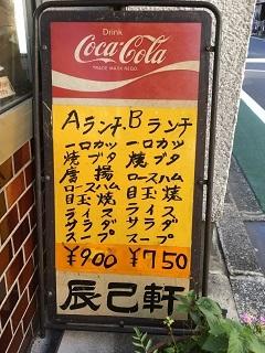 181002 tatsumiken-17