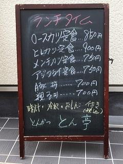 181003 tontei-15