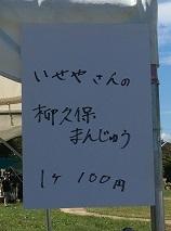 181007 mugimatsuri-18