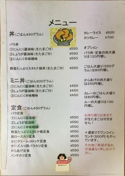 181010 sagamiya-14