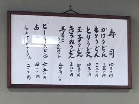 181014 takeshimaya-26