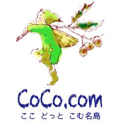 CoCo.com名島