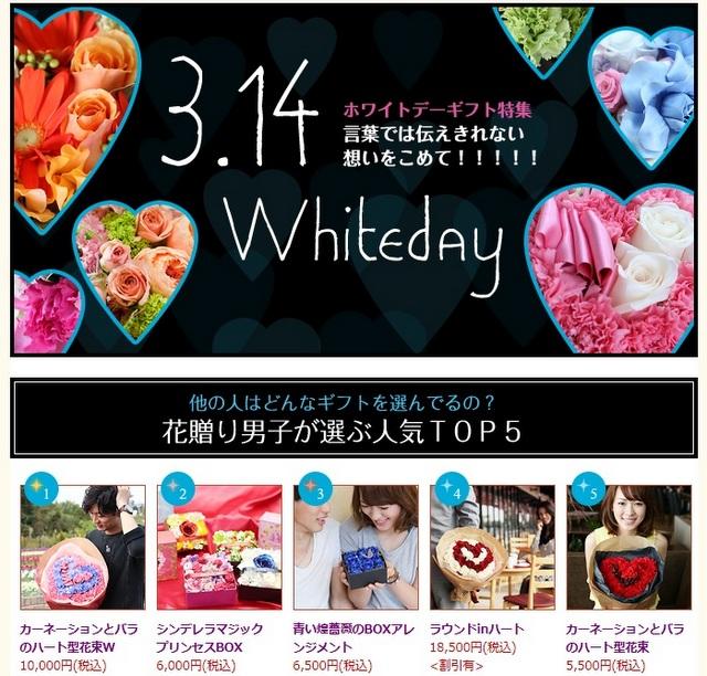 ホワイトデー お返し 3月14日 サプライズ 花 プレゼント