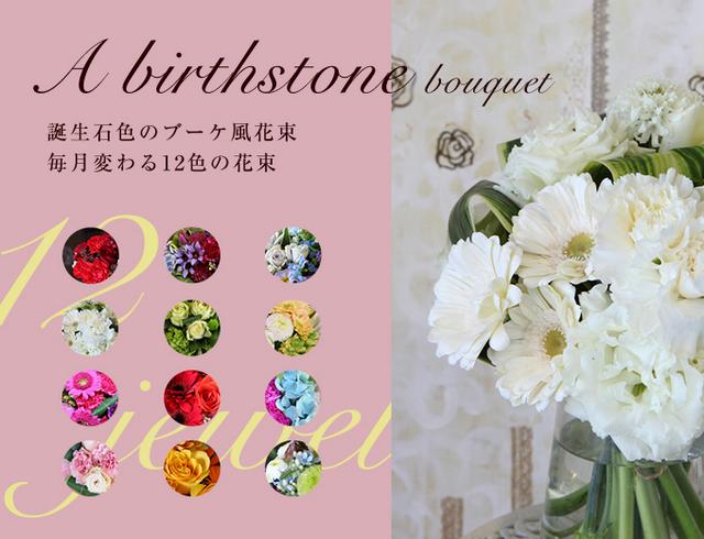 3月 誕生石 花束 サプライズ 人気 花 春