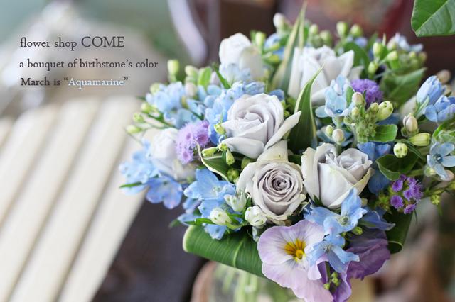 3月 誕生石 花束 サプライズ お祝