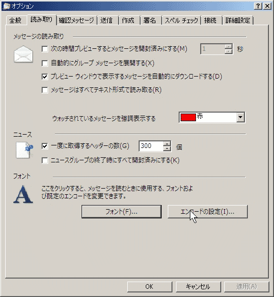 option_encode01.png