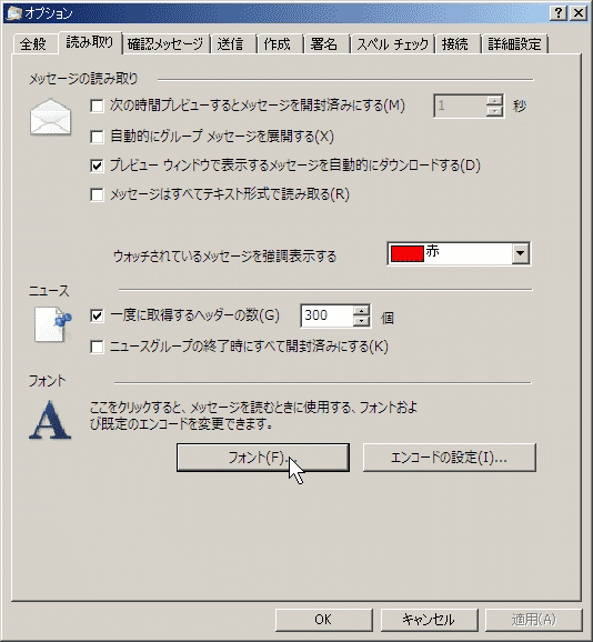 windowslivemail_option02.png