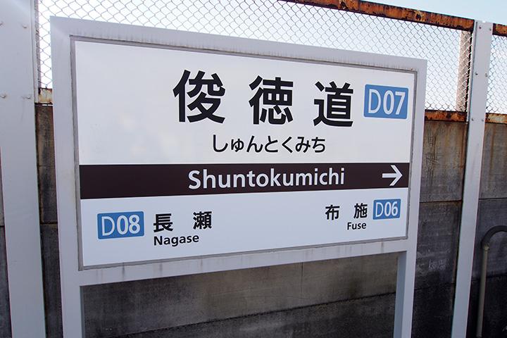20151128_shuntokumichi-01.jpg