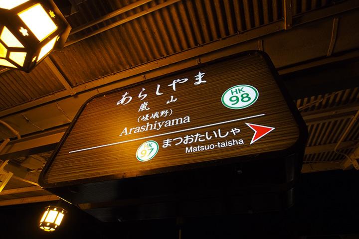 20151129_arashiyama-01.jpg