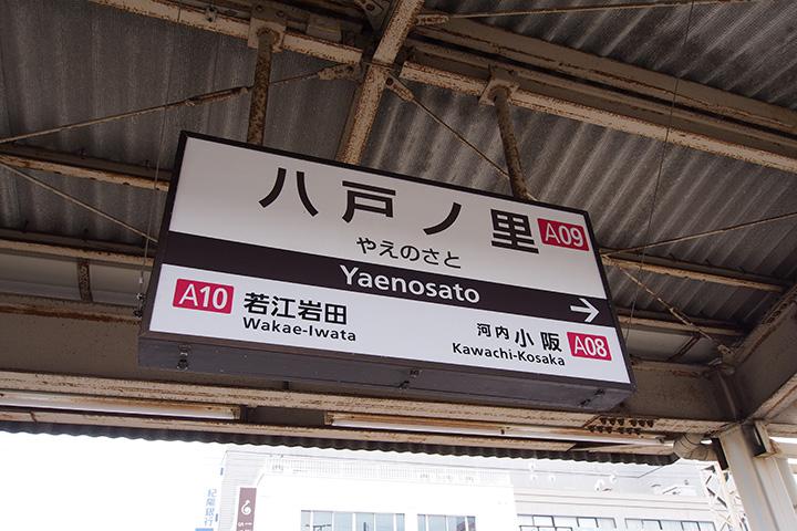 20151227_yaenosato-01.jpg