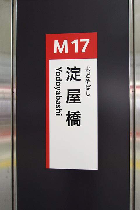 20160228_yodoyabashi-01.jpg