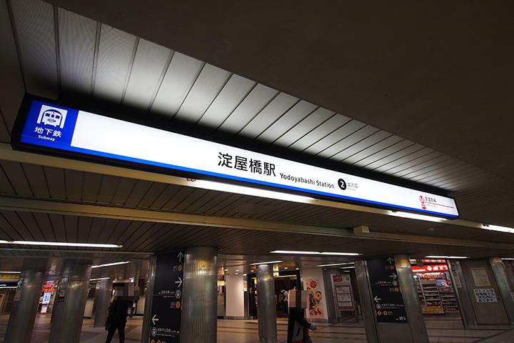 20160228_yodoyabashi-17.jpg