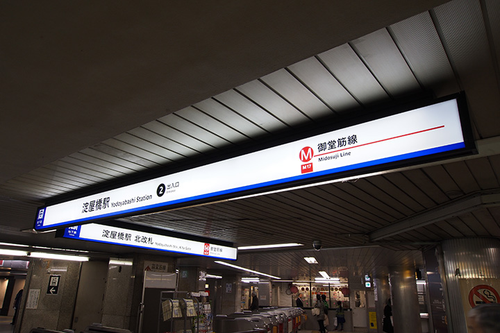 20160228_yodoyabashi-18.jpg