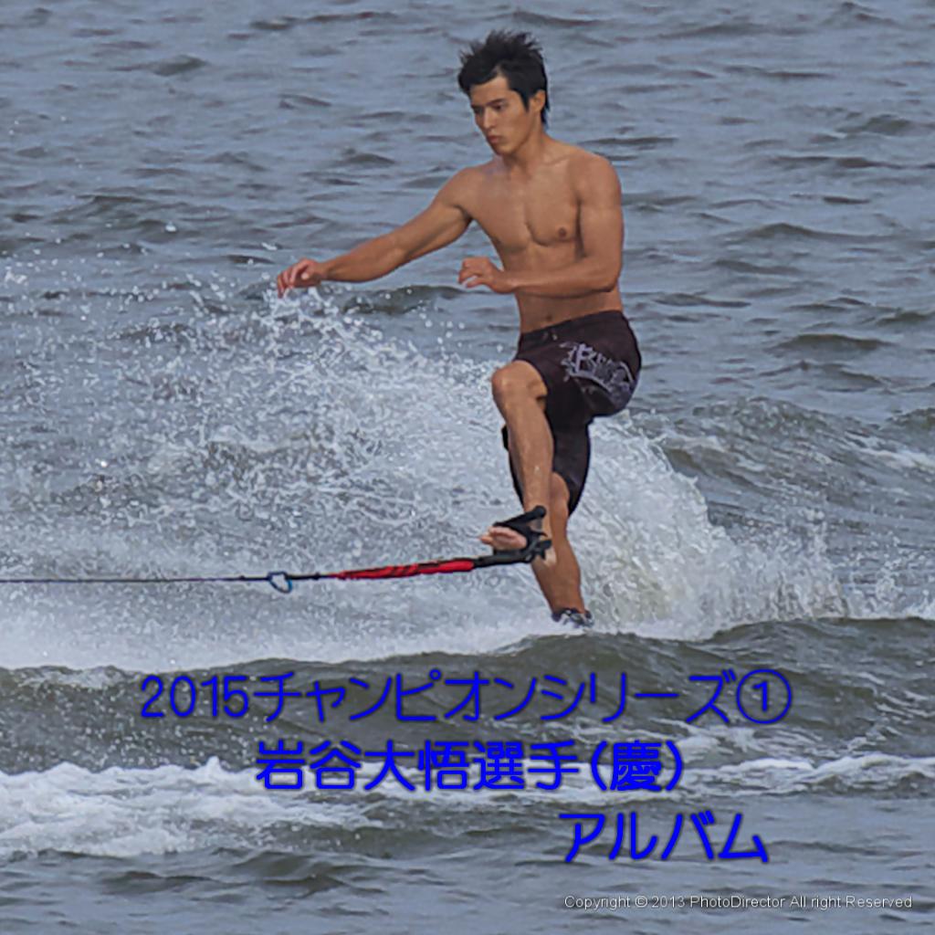 2015CS1岩谷大悟選手(慶)